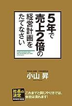 表紙: 5年で売上2倍の経営計画をたてなさい (中経出版) | 小山 昇