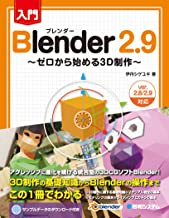 入門Blender2.9 ~ゼロから始める3D制作~