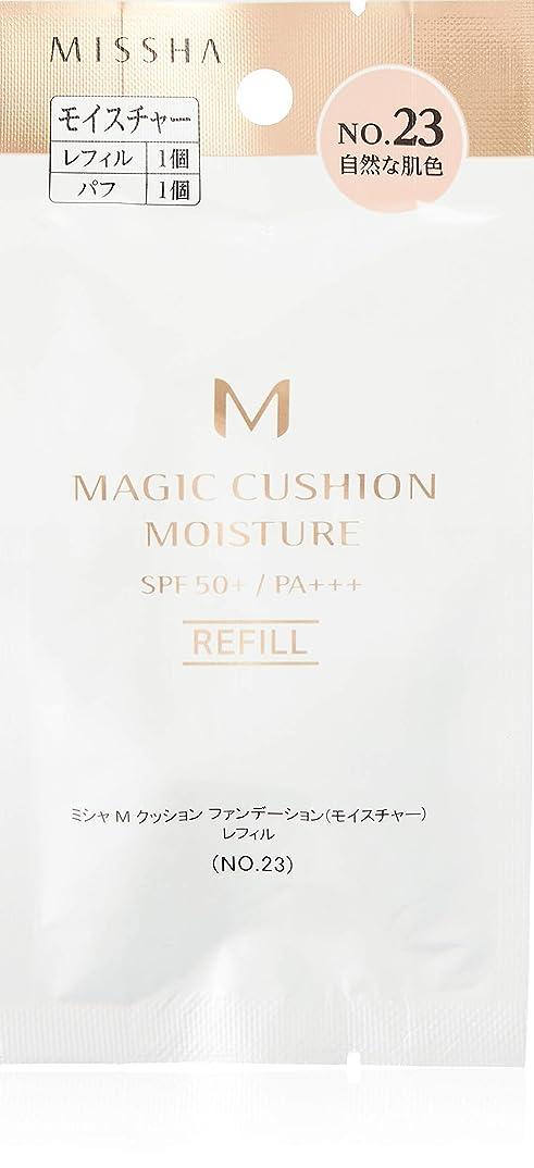 お気に入り世論調査性的ミシャ M クッション ファンデーション (モイスチャー) レフィル No.23 自然な肌色 (15g)