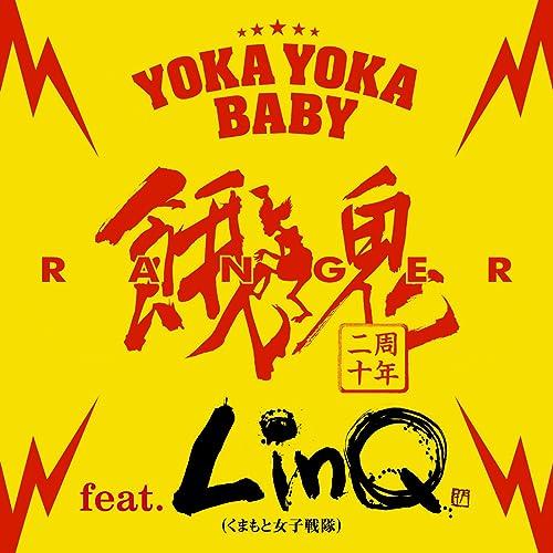 YOKA YOKA BABY feat. LinQ(くまもと女子戦隊)