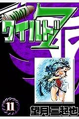 ワイルド7 (11) Kindle版