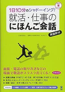 CD付 1日10分のシャドーイング!  就活・仕事のにほんご会話 Ichinichi 10-pun no Shadooingu! Shuukatsu/Shigoto no Nihongo Kaiwa