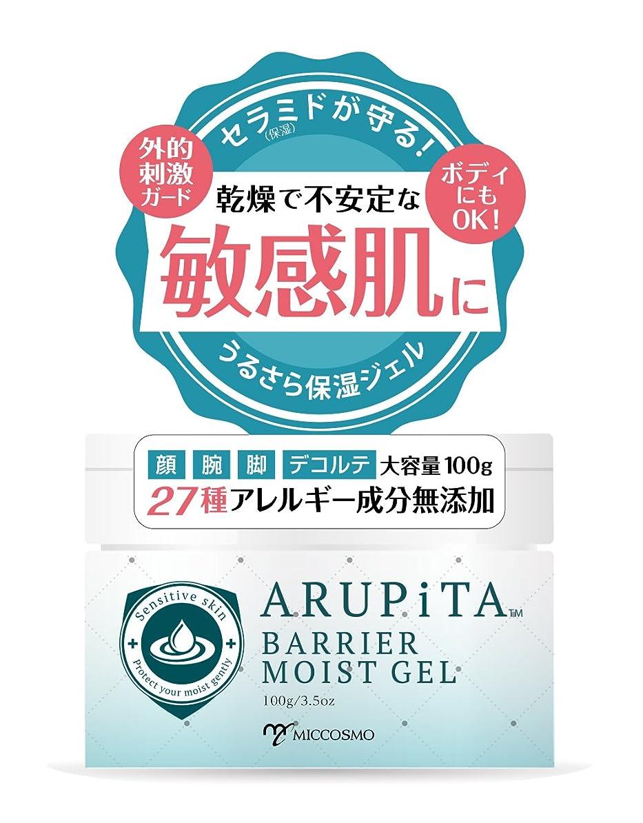 特性傾く破壊的アルピタ バリアモイストジェル 100g