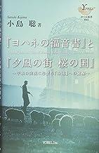 「ヨハネの福音書」と「夕凪の街桜の国」―平和の実現に必要な「永遠」への覚醒 (YOBEL新書 41)