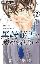 黒崎秘書に褒められたい【マイクロ】(7) (フラワーコミックス)