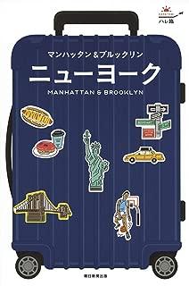 ハレ旅 ニューヨーク (2020-2021)