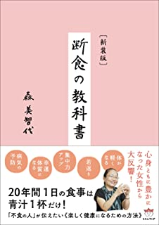 [新装版] 断食の教科書