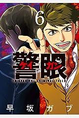 警眼-ケイガン-(6) (ビッグコミックス) Kindle版