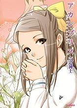 表紙: アカンプリス (TSコミックス) | 六道神士