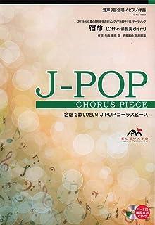EMG3-0223 合唱J-POP 混声3部合唱/ピアノ伴奏 宿命(Official髭男dism) (合唱で歌いたい!JーPOPコーラスピース)...