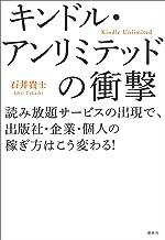 表紙: キンドル・アンリミテッドの衝撃 読み放題サービスの出現で、出版社・企業・個人の稼ぎ方はこう変わる! | 石井貴士