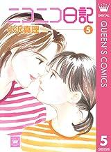表紙: ニコニコ日記 5 (クイーンズコミックスDIGITAL) | 小沢真理