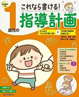 1歳児の指導計画: これなら書ける!CD-ROMつき