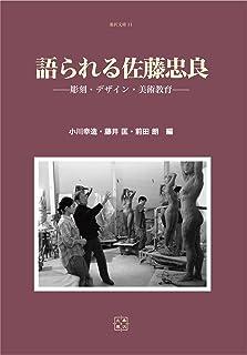 語られる佐藤忠良 -彫刻・デザイン・美術教育- (桑沢文庫)