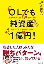 表紙: OLでも純資産1億円! 普通のOLだった私が、たった5年で11戸のマンションを獲得した秘密 (角川書店単行本)   吉田 彩乃