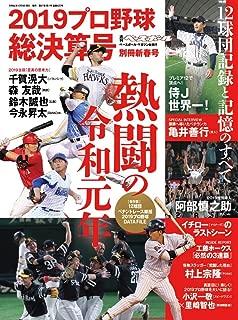 2019プロ野球シーズン総決算号 (週刊ベースボール別冊新春号)