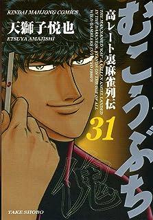 むこうぶち―高レート裏麻雀列伝 (31) (近代麻雀コミックス)