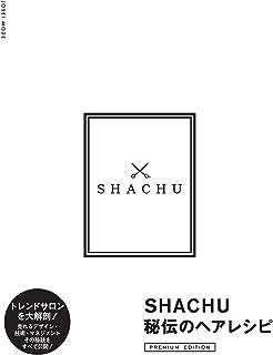 SHACHU秘伝のヘアレシピ―PREMIUM EDITION