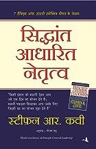 Siddhant Aadharit Netritva (Hindi Edition of Principle Centered Leadership)