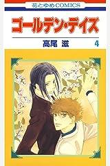 ゴールデン・デイズ 4 (花とゆめコミックス) Kindle版
