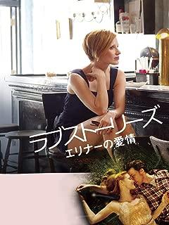 ラブストーリーズ エリナーの愛情(字幕版)