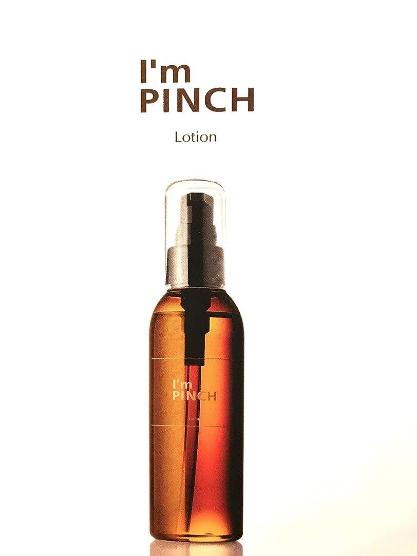 フィドル分注する定期的にI'm pinch アイムピンチ ローション (化粧水) 150ml