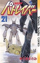 機動警察パトレイバー(21) (少年サンデーコミックス)