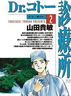 Dr.コトー診療所(2) (ヤングサンデーコミックス)