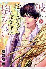 【ショコラブ】彼は松下さんをなかなか抱かない(2) Kindle版