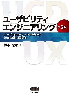 ユーザビリティエンジニアリング(第2版) ―ユーザエクスペリエンスのための調査、設計、評価手法― (Japanese Edition)
