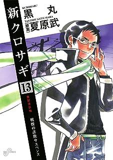 新クロサギ(13) (ビッグコミックス)