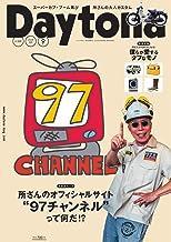 Daytona (デイトナ) 2019年9月号 Vol.339 [雑誌] Daytona(デイトナ)