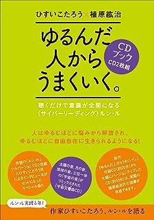 ゆるんだ人からうまくいく。CDブック 聴くだけで意識が全開になる〈サイバーリーディング〉ルン・ル ([CD+テキスト])