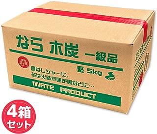 【国産木炭】 岩手なら炭 堅一級 木炭5kg ×4箱 (20kgセット売り)