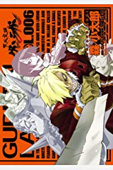 天元突破グレンラガン(6) (電撃コミックス) Kindle版