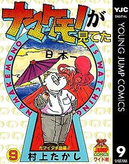 ナマケモノが見てた 9 (ヤングジャンプコミックスDIGITAL)