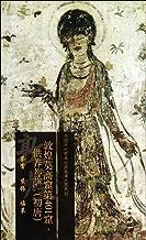 敦煌莫高窟第401窟·供养菩萨(初唐)