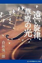 表紙: 遠い旋律、草原の光   倉阪 鬼一郎
