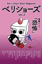 表紙: ベリショーズ Vol.3: ベリーショートショートマガジン (ベリショーズ編集室) | undoodnu 10101298 イチフジ UKITABI ことのは もも さささ ゆゆ 渋谷獏