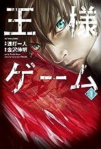 表紙: 王様ゲーム : 1 (アクションコミックス) | 連打一人