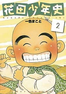 花田少年史(2) (モーニングコミックス)