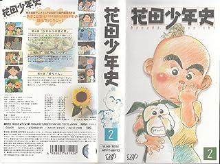 花田少年史(2) [VHS]