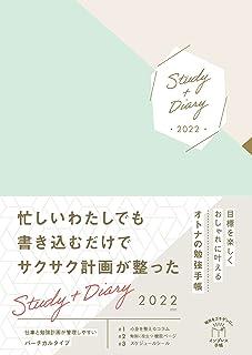 【Amazon.co.jp 限定】アマゾン限定カラー:⽬標を楽しくおしゃれに叶える オトナの勉強⼿帳 Study +Diary2022(特典:印刷して使える! 計画に役立つプラニングシート データ配信) (インプレス手帳2022)