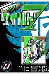 ワイルド7 (27) Kindle版