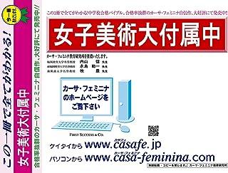 女子美術大学付属中学校【東京都】 最新過去・予想・模試10種セット 1割引(最新の過去問題集2冊[HPにある過去問のうちの最新]、予想問題集A1~2、直前模試A1~2、合格模試A1~2、開運模試A1~2)