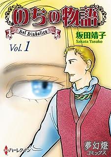 のちの物語 Vol.1 (夢幻燈コミックス)