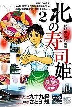 表紙: 北の寿司姫 2 | 九十九森