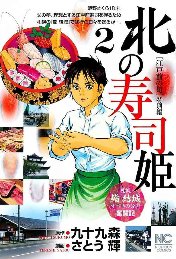 インシデントベースカジュアル北の寿司姫 2