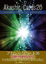アカシックカード26  宇宙からの愛のメッセージ ([バラエティ])