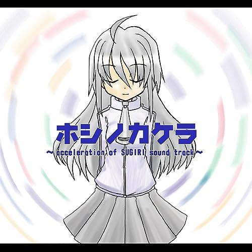 ホシノカケラ ~acceleration of SUGURI sound track~